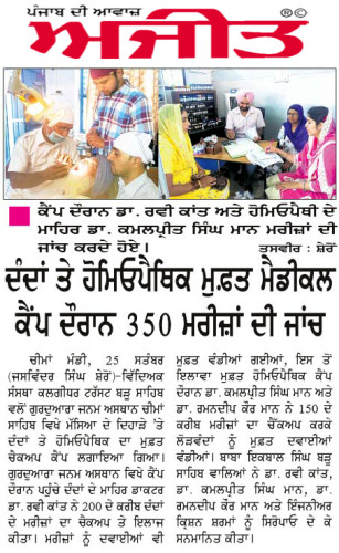 Free Dental Medical Checkup held under Free Medical Camp at Cheema-Mandi!