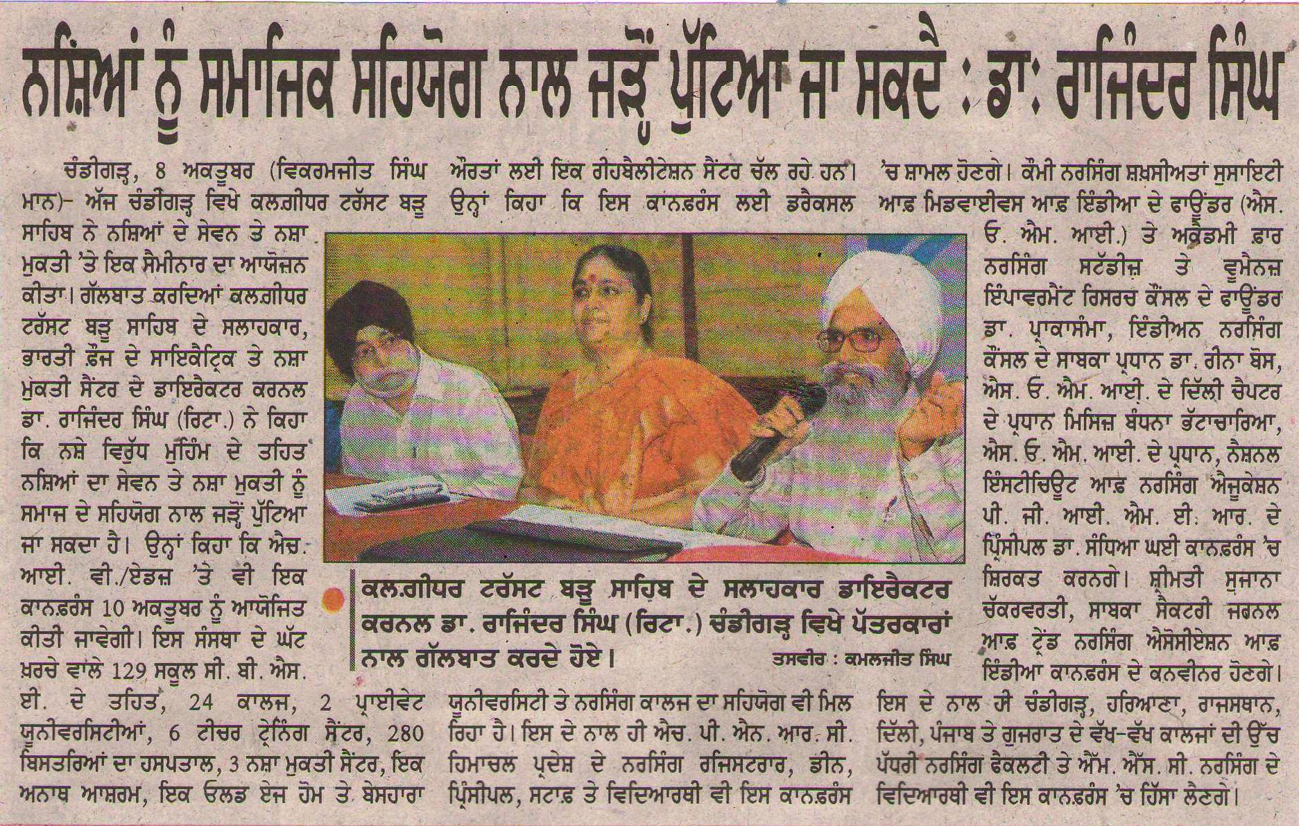Kalgidhar Trust Baru Sahib to organize 4th International Nursing!