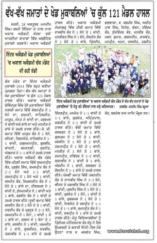 Akal Academy, Chak Mander Outperforms the other academies with 121 Medals in the Inter-Academy Athletic meet!