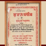 115-year-old First GURMUKHI translation of the QURAN discovered in PUNJAB