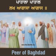 Peer of Baghdad realized the Omnipotence of Guru Nanak Dev Ji
